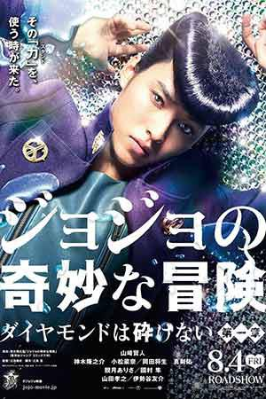 JoJo's Bizarre Adventure Diamond is Unbreakable ★★★