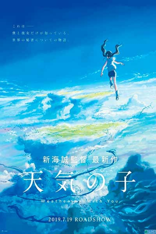 Weathering With You es lo nuevo de Makoto Shinkai