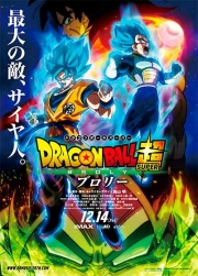 Dragon Ball Super Broly ★★★★